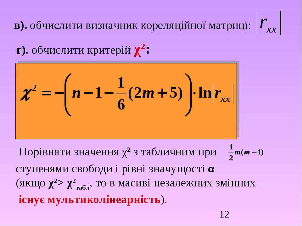 в). обчислити визначник кореляційної матриці: г). обчислити критерій χ2: Порі...