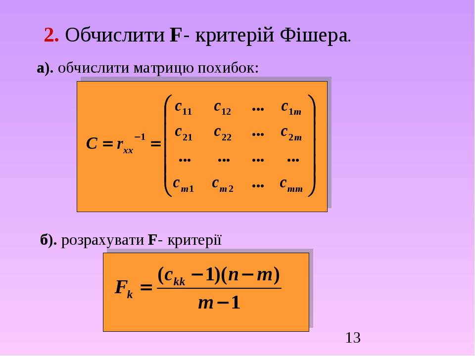 2. Обчислити F- критерій Фішера. а). обчислити матрицю похибок: б). розрахува...