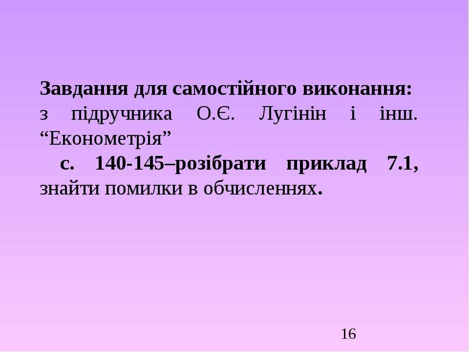 """Завдання для самостійного виконання: з підручника О.Є. Лугінін і інш. """"Економ..."""