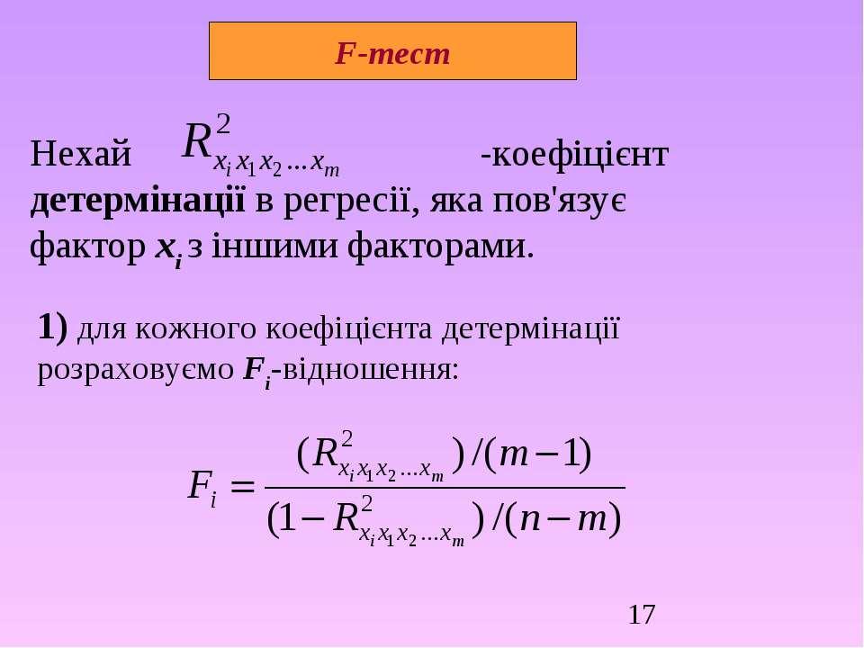 Нехай -коефіцієнт детермінації в регресії, яка пов'язує фактор хi з іншими фа...