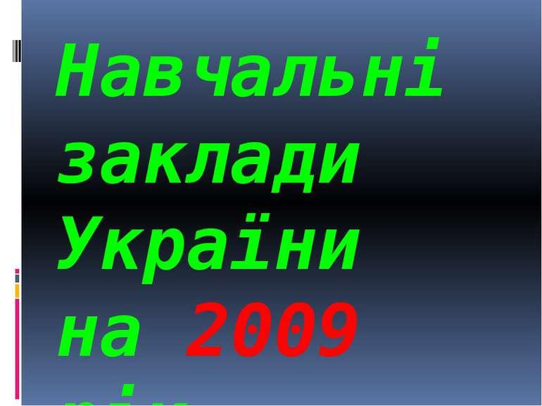 Навчальні заклади України на 2009 рік