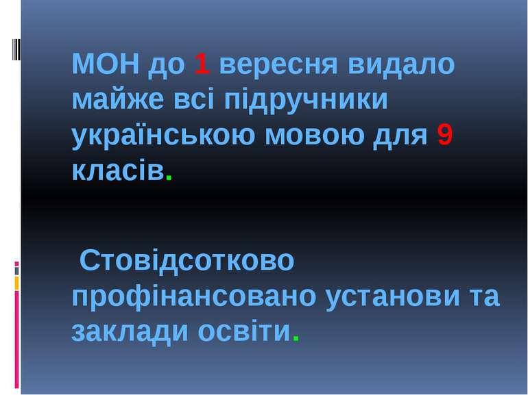 МОН до 1 вересня видало майже всі підручники українською мовою для 9 класів. ...