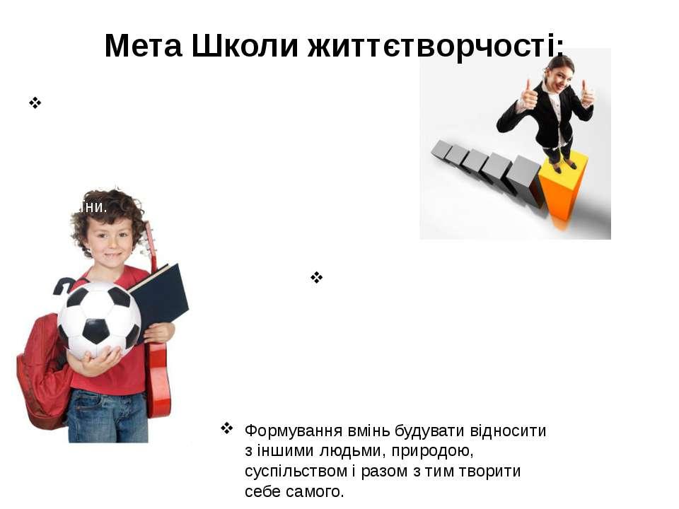 Мета Школи життєтворчості: Формування вмінь будувати відносити з іншими людьм...
