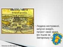 Людина нестримної, кипучої енергії, патріот своєї землі, він пішов на Запороз...