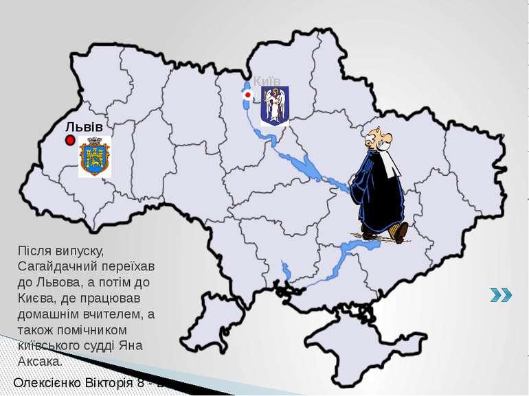 Львів Київ Після випуску, Сагайдачний переїхав до Львова, а потім до Києва, д...