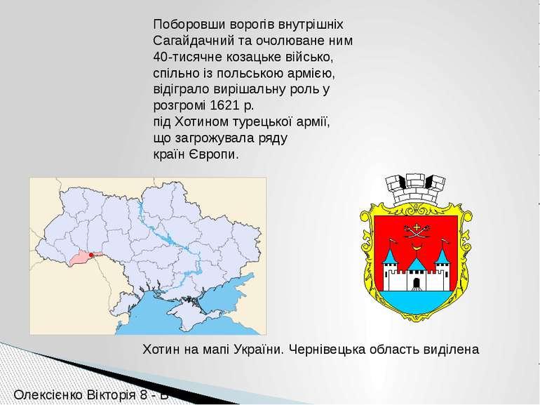 Поборовши ворогів внутрішніх Сагайдачний та очолюване ним 40-тисячне козацьке...