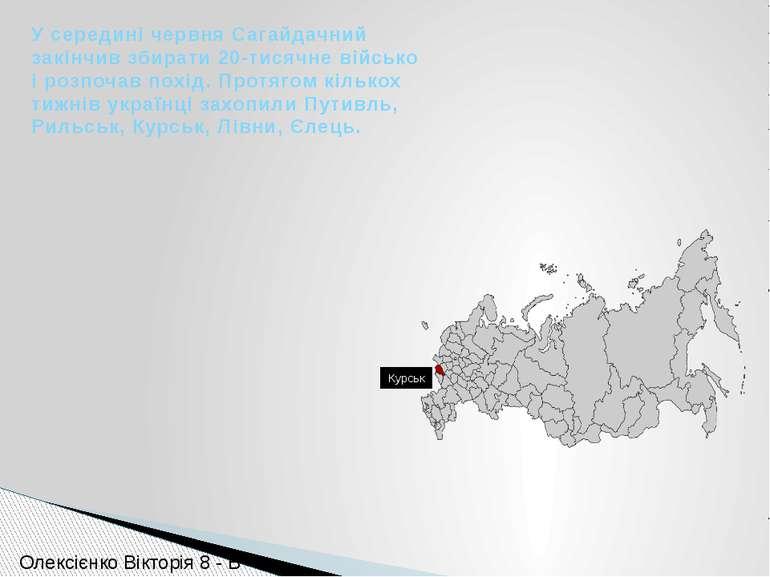 Курськ У середині червня Сагайдачний закінчив збирати 20-тисячне військо і ро...