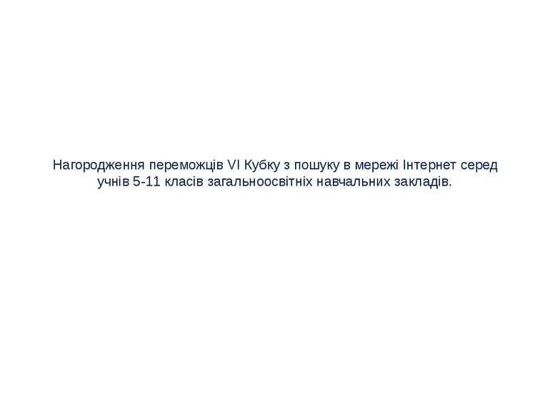 Нагородження переможців VІ Кубку з пошуку в мережі Інтернет серед учнів 5-11 ...
