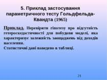 5. Приклад застосування параметричного тесту Гольдфельда-Квандта (1965) Прикл...