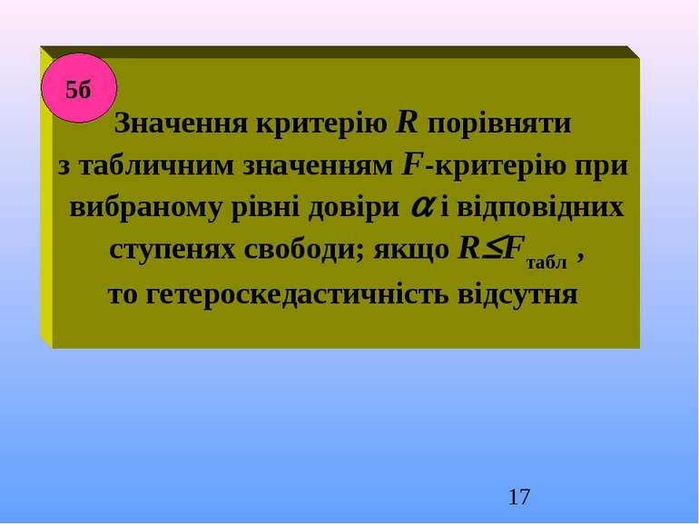 Значення критерію R порівняти з табличним значенням F-критерію при вибраному ...