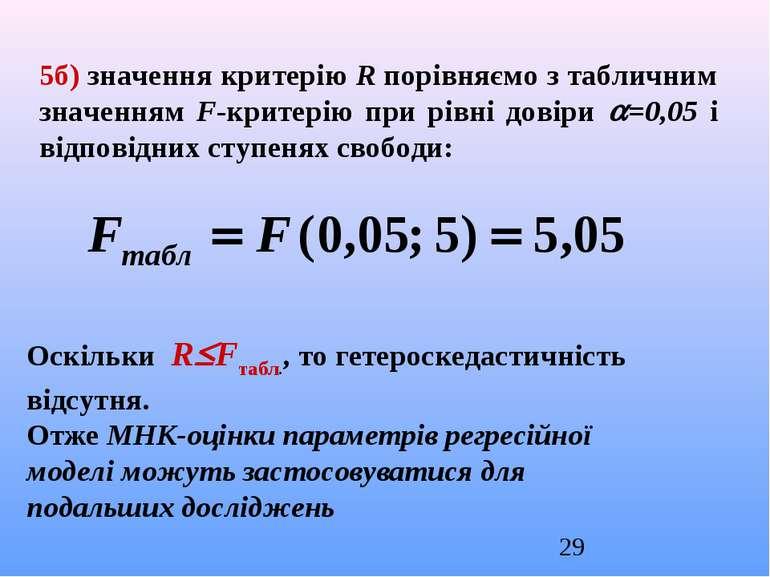 5б) значення критерію R порівняємо з табличним значенням F-критерію при рівні...