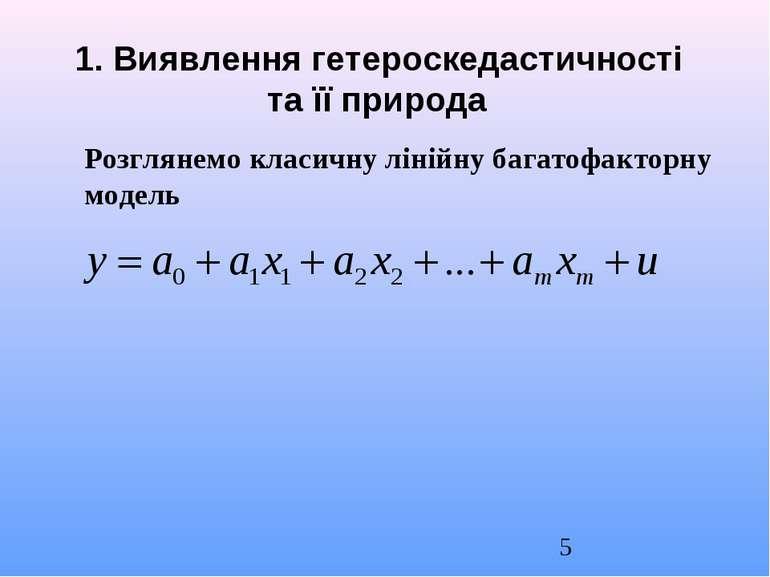 1. Виявлення гетероскедастичності та її природа Розглянемо класичну лінійну б...