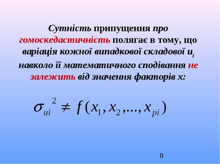 Сутність припущення про гомоскедастичність полягає в тому, що варіація кожної...