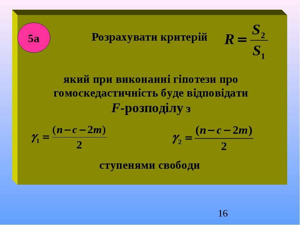 Розрахувати критерій який при виконанні гіпотези про гомоскедастичність буде ...