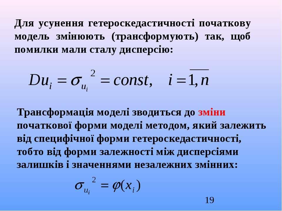 Для усунення гетероскедастичності початкову модель змінюють (трансформують) т...