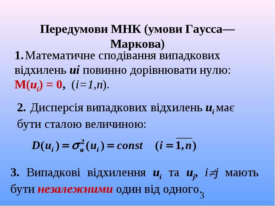 Передумови МНК (умови Гаусса—Маркова) 1. Математичне сподівання випадкових ві...