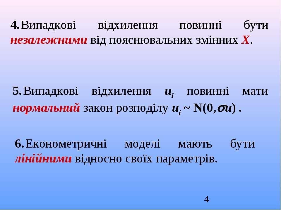 4. Випадкові відхилення повинні бути незалежними від пояснювальних змінних X....