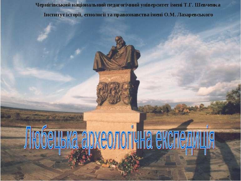 Чернігівський національний педагогічний університет імені Т.Г. Шевченка Інсти...