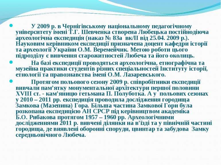У 2009 р. в Чернігівському національному педагогічному університету імені Т.Г...