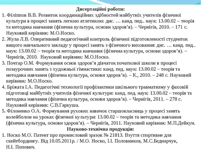 Дисертаційні роботи: 1. Філіппов В.В. Розвиток координаційних здібностей майб...