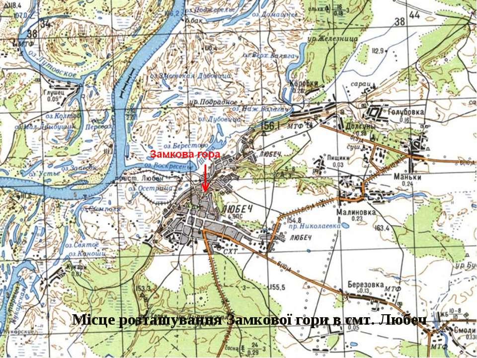 Місце розташування Замкової гори в смт. Любеч