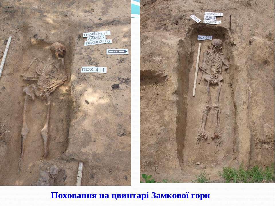 Поховання на цвинтарі Замкової гори