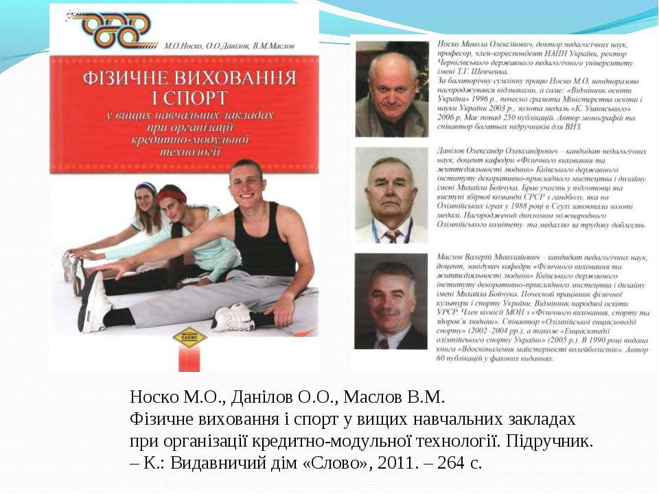 Носко М.О., Данілов О.О., Маслов В.М. Фізичне виховання і спорт у вищих навча...