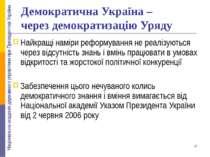 Демократична Україна – через демократизацію Уряду Найкращі наміри реформуванн...