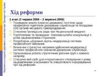 Хід реформи 1 етап (2 червня 2006 – 2 вересня 2006) Проведено аналіз існуючої...