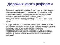 Дорожня карта реформи Дорожня карта модернізації системи професійного навчанн...