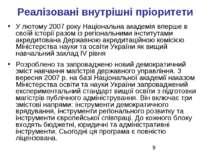 Реалізовані внутрішні пріоритети У лютому 2007 року Національна академія впер...