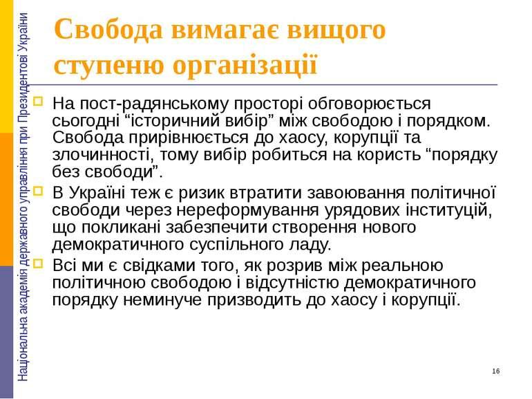 Свобода вимагає вищого ступеню організації На пост-радянському просторі обгов...