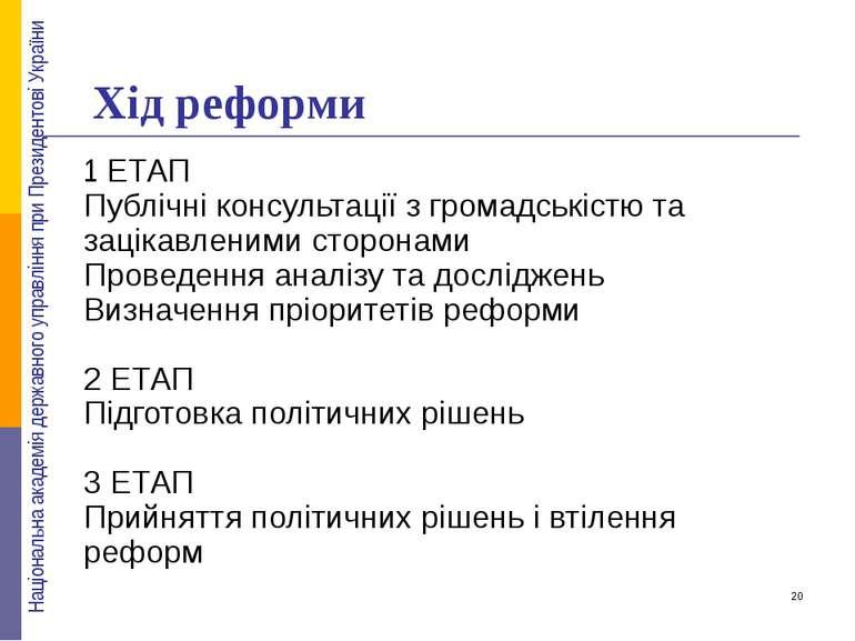 Хід реформи 1 ЕТАП Публічні консультації з громадськістю та зацікавленими сто...