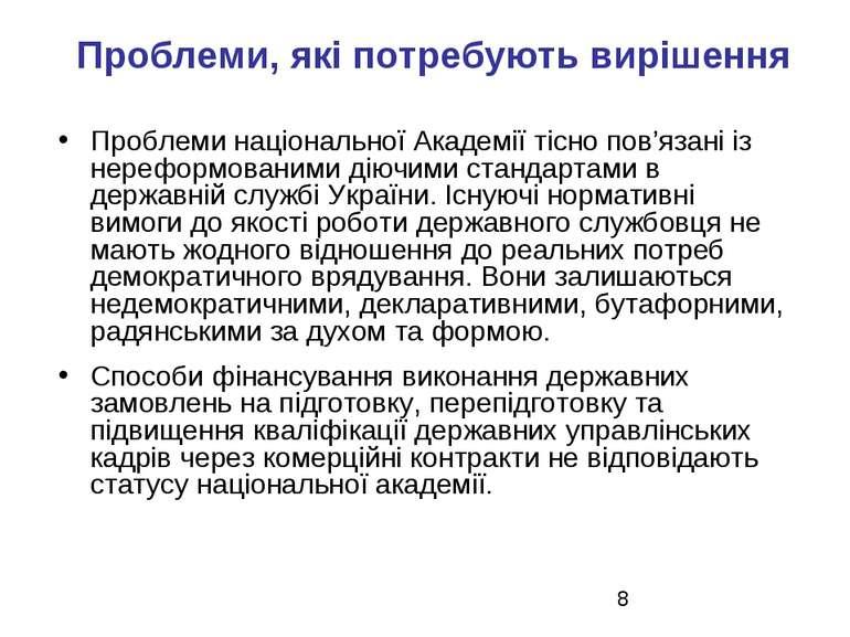 Проблеми, які потребують вирішення Проблеми національної Академії тісно пов'я...