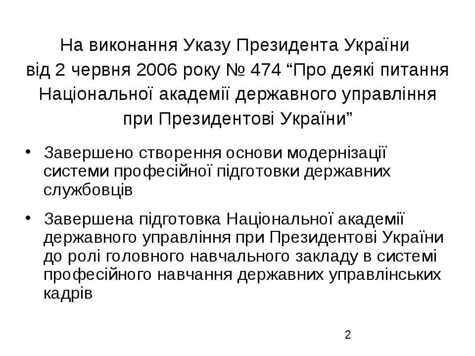 """На виконання Указу Президента України від 2 червня 2006 року № 474 """"Про деякі..."""