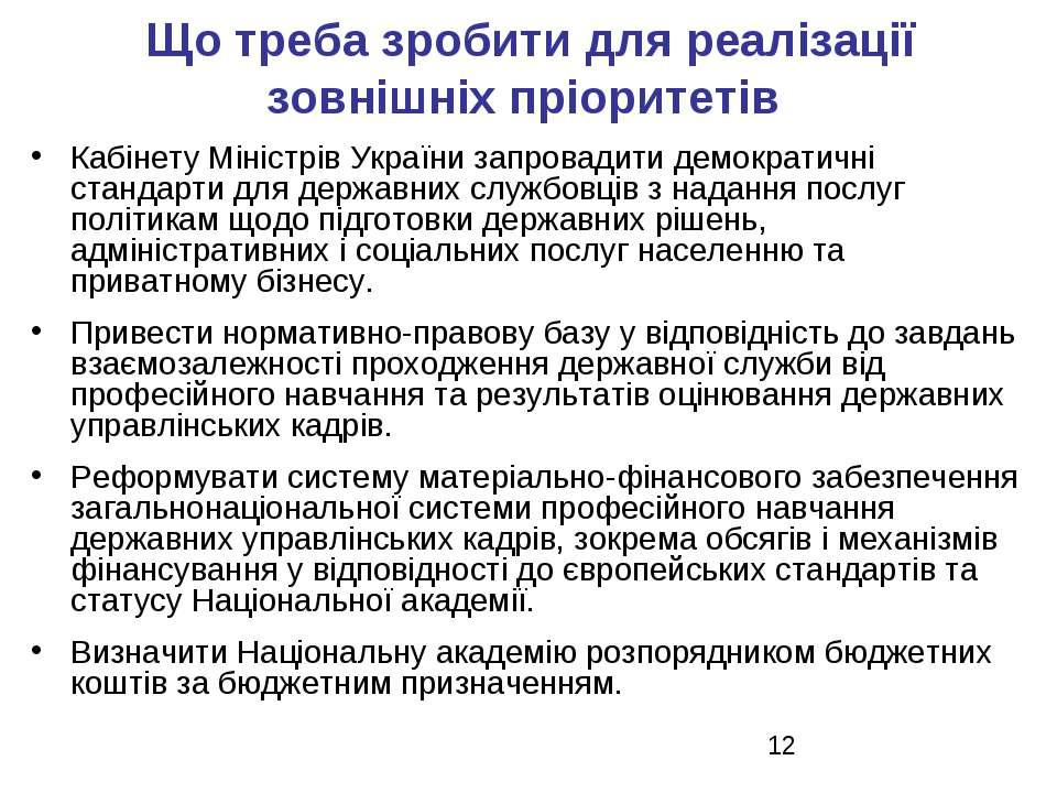 Що треба зробити для реалізації зовнішніх пріоритетів Кабінету Міністрів Укра...