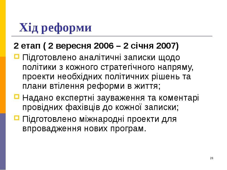 Хід реформи 2 етап ( 2 вересня 2006 – 2 січня 2007) Підготовлено аналітичні з...
