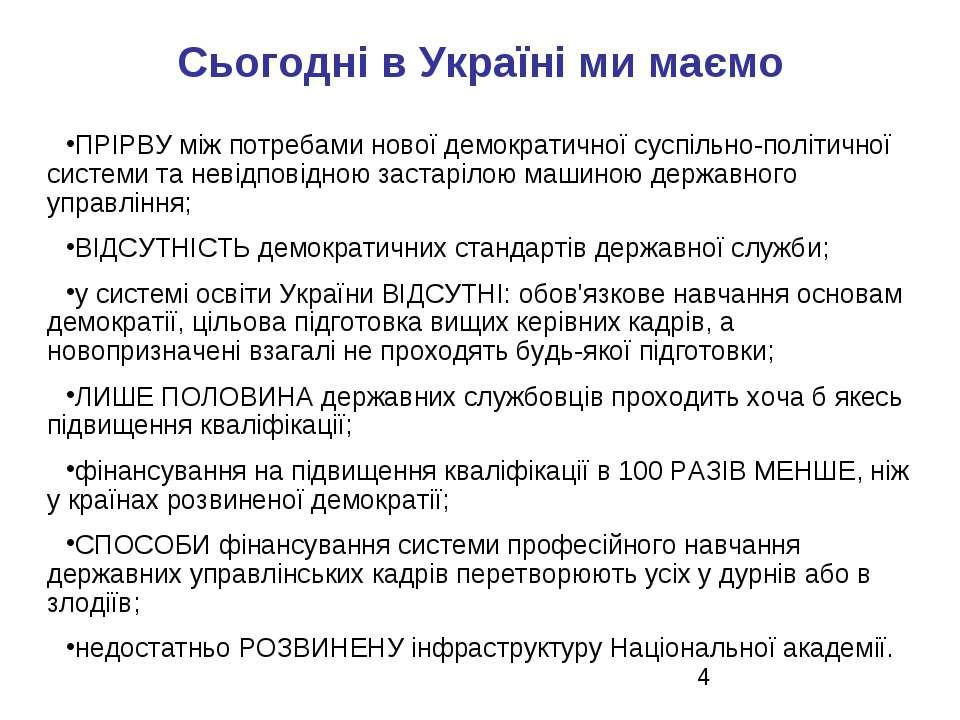 Сьогодні в Україні ми маємо ПРІРВУ між потребами нової демократичної суспільн...