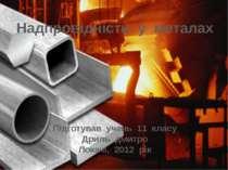 Надпровідність у металах Підготував учень 11 класу Дриль дмитро Локачі, 2012 рік