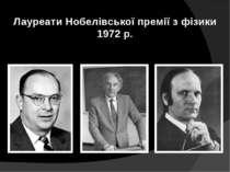 Лауреати Нобелівської премії з фізики 1972 р.