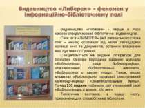 Видавництво «Либерея» - перше в Росії масове спеціалізоване бібліотечне видав...