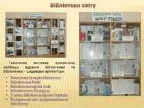 Тематична виставка присвячена найбільш відомим бібліотекам та бібліотекам – ш...