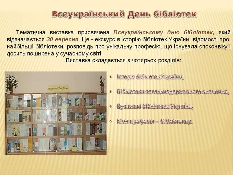 Тематична виставка присвячена Всеукраїнському дню бібліотек, який відзначаєть...