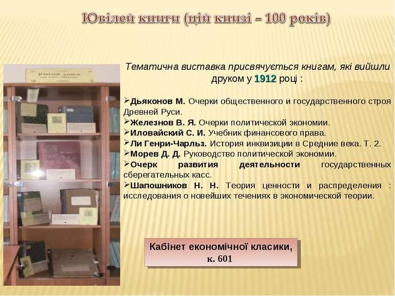 Кабінет економічної класики, к. 601 Тематична виставка присвячується книгам, ...