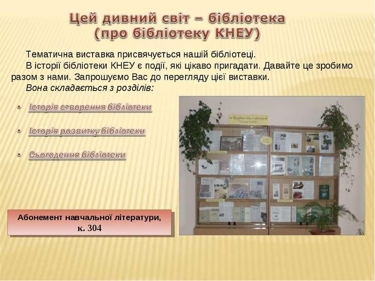 Тематична виставка присвячується нашій бібліотеці. В історії бібліотеки КНЕУ ...