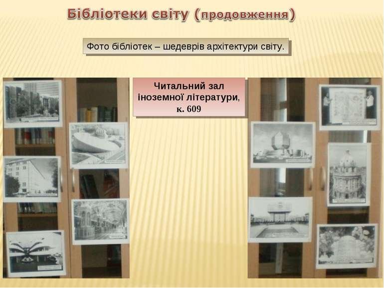Фото бібліотек – шедеврів архітектури світу. Читальний зал іноземної літерату...
