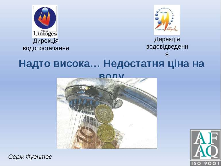 Надто висока… Недостатня ціна на воду Серж Фуентес Дирекція водопостачання Ди...