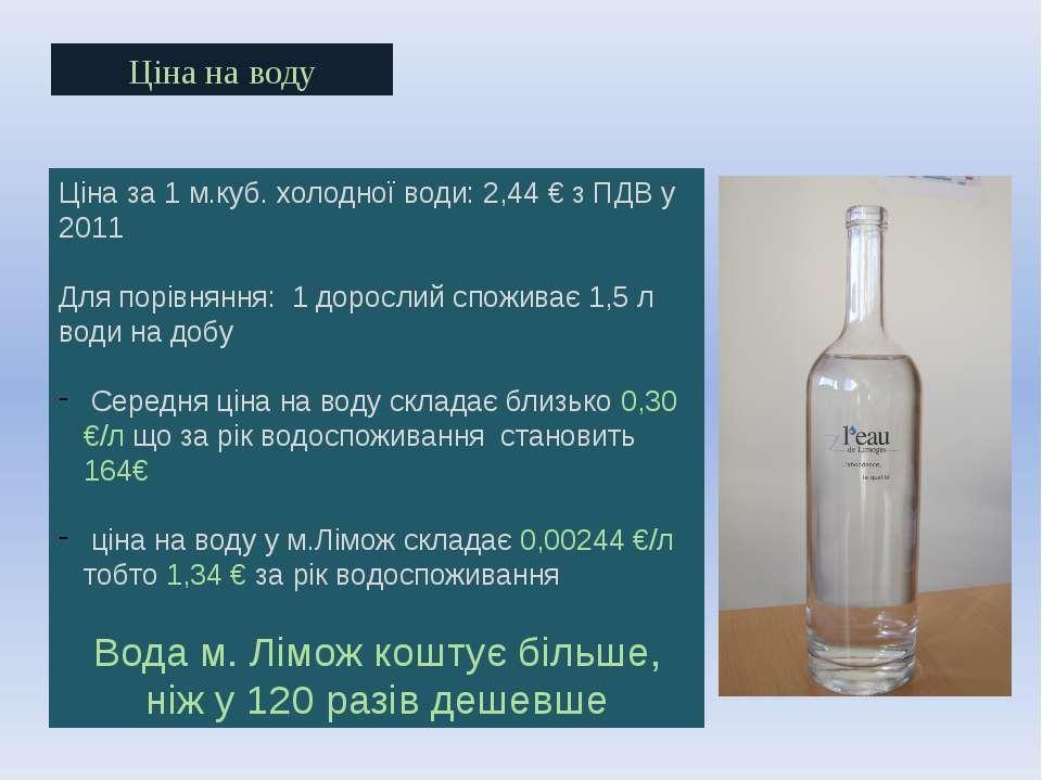 Ціна на воду Ціна за 1 м.куб. холодної води: 2,44 € з ПДВ у 2011 Для порівнян...