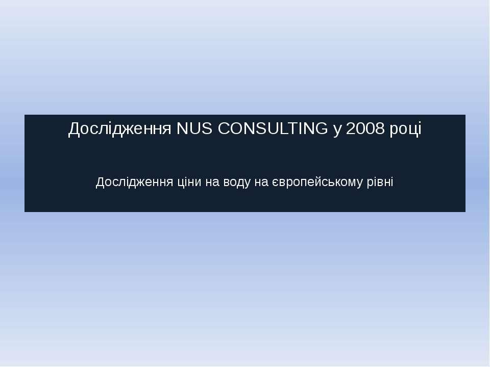 Дослідження NUS CONSULTING у 2008 році Дослідження ціни на воду на європейськ...