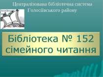 Централізована бібліотечна система Голосіївського району